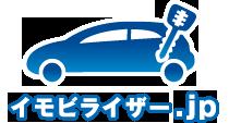 イモビライザー.jp