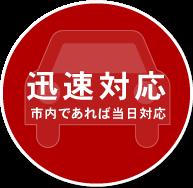 迅速対応 大阪市内であれば当日対応