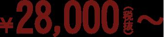 ¥10,000(税抜)〜